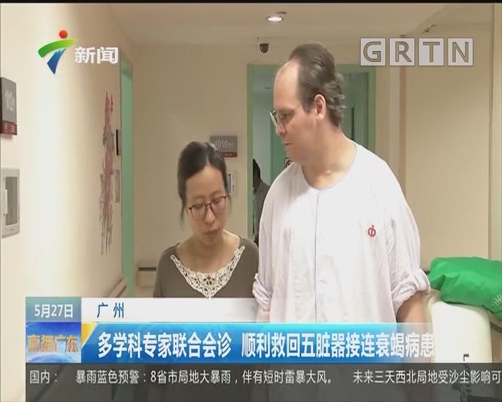 广州:多学科专家联合会诊 顺利救回五脏器接连衰竭病患