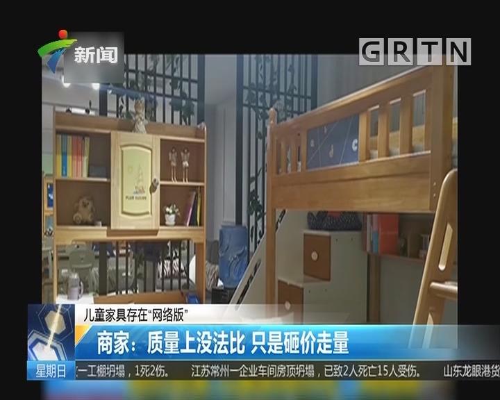 """儿童家具存在""""网络版"""" 商家:质量上没法比 只是砸价走量"""