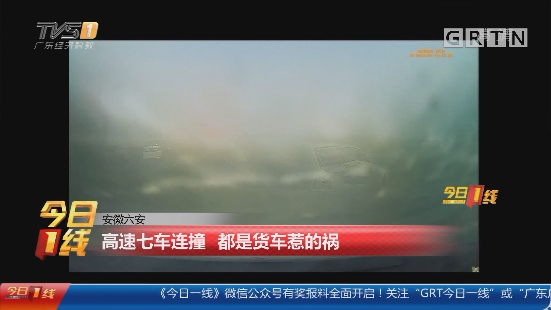 安徽六安:高速七車連撞 都是貨車惹的禍