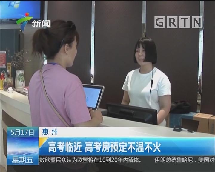 惠州:高考临近 高考房预定不温不火