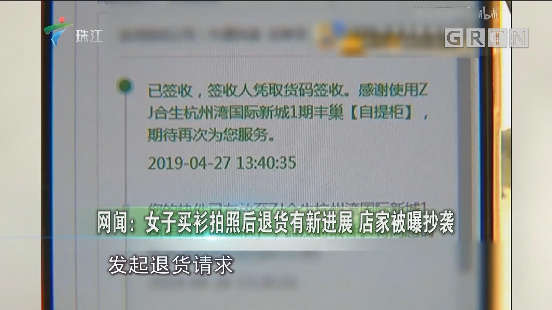 网闻:女子买衫拍照后退货有新进展 店家被曝抄袭