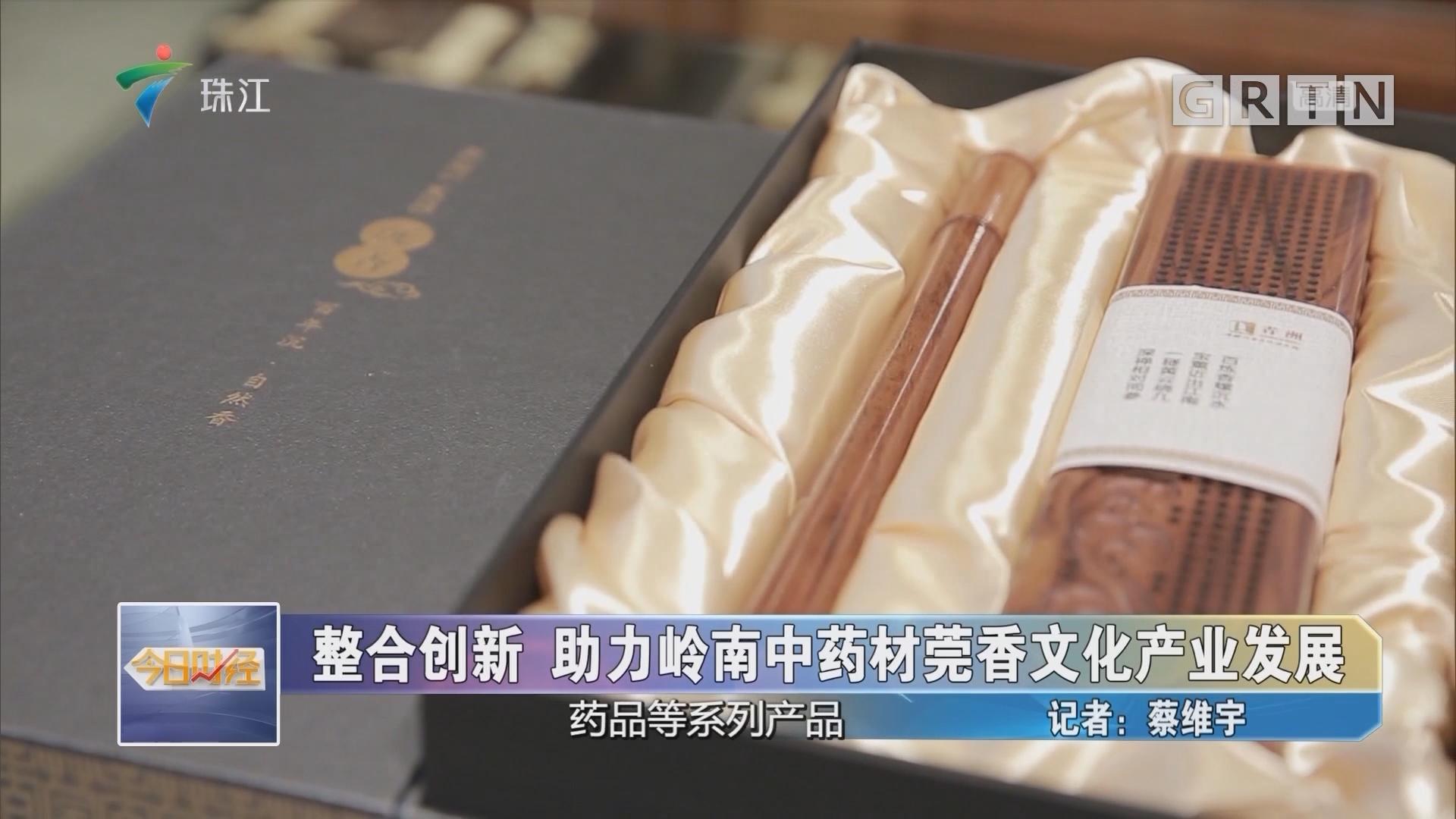 整合创新 助力岭南中药材莞香文化产业发展