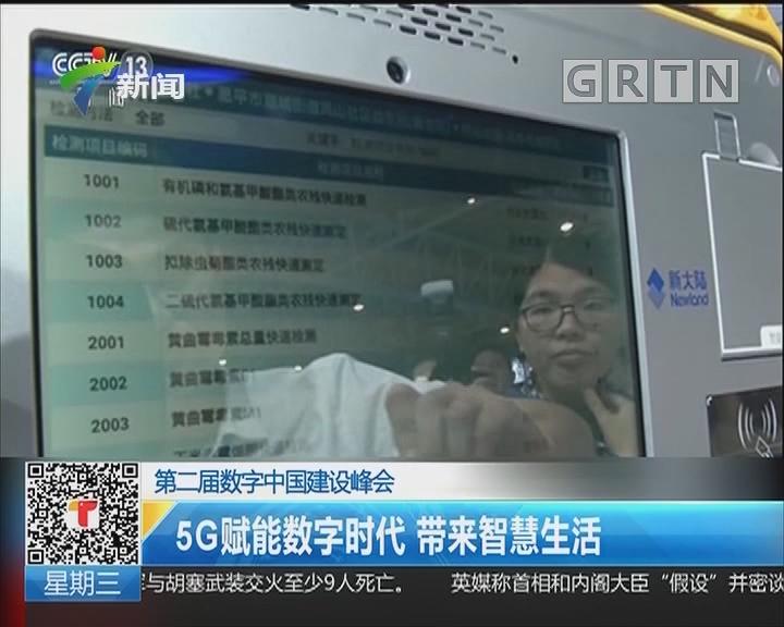 第二届数字中国建设峰会:5G赋能数字时代 带来智慧生活