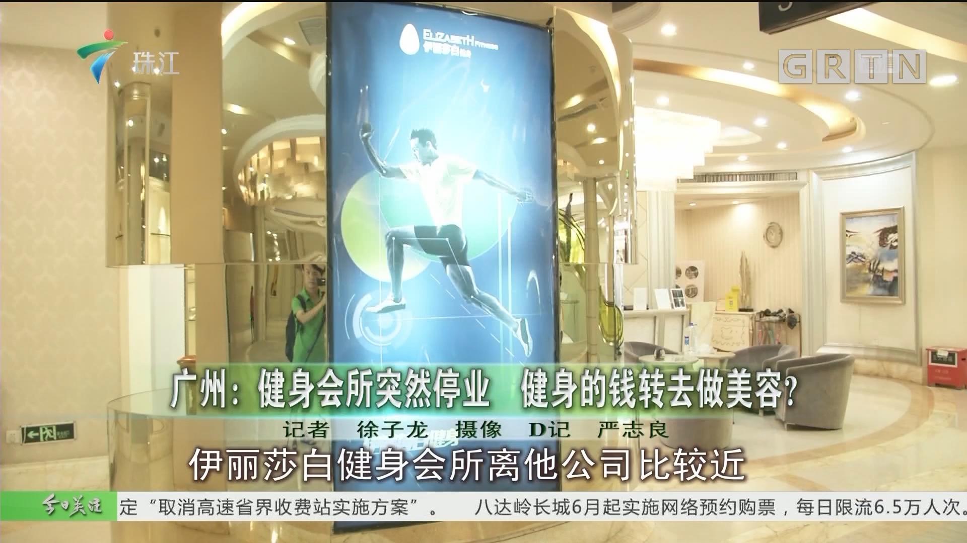 广州:健身会所突然停业 健身的钱转去做美容?