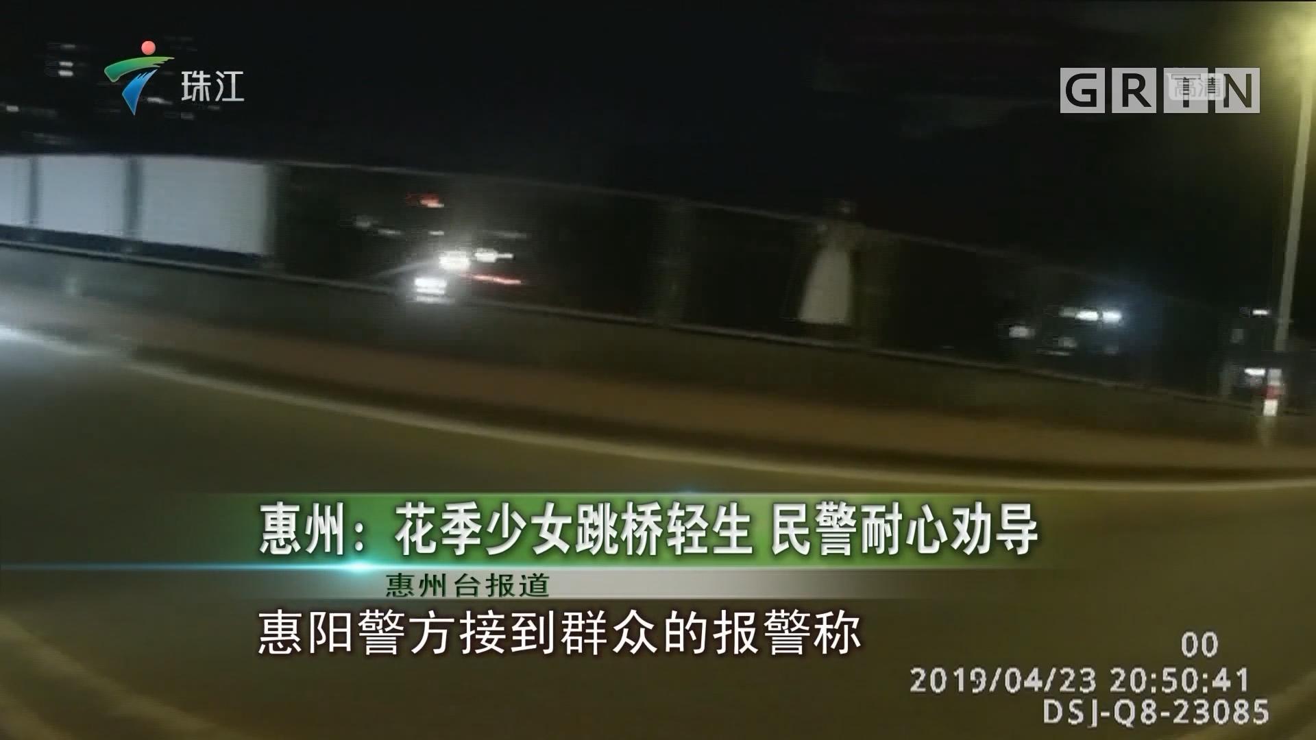 惠州:花季少女跳桥轻生 民警耐心劝导