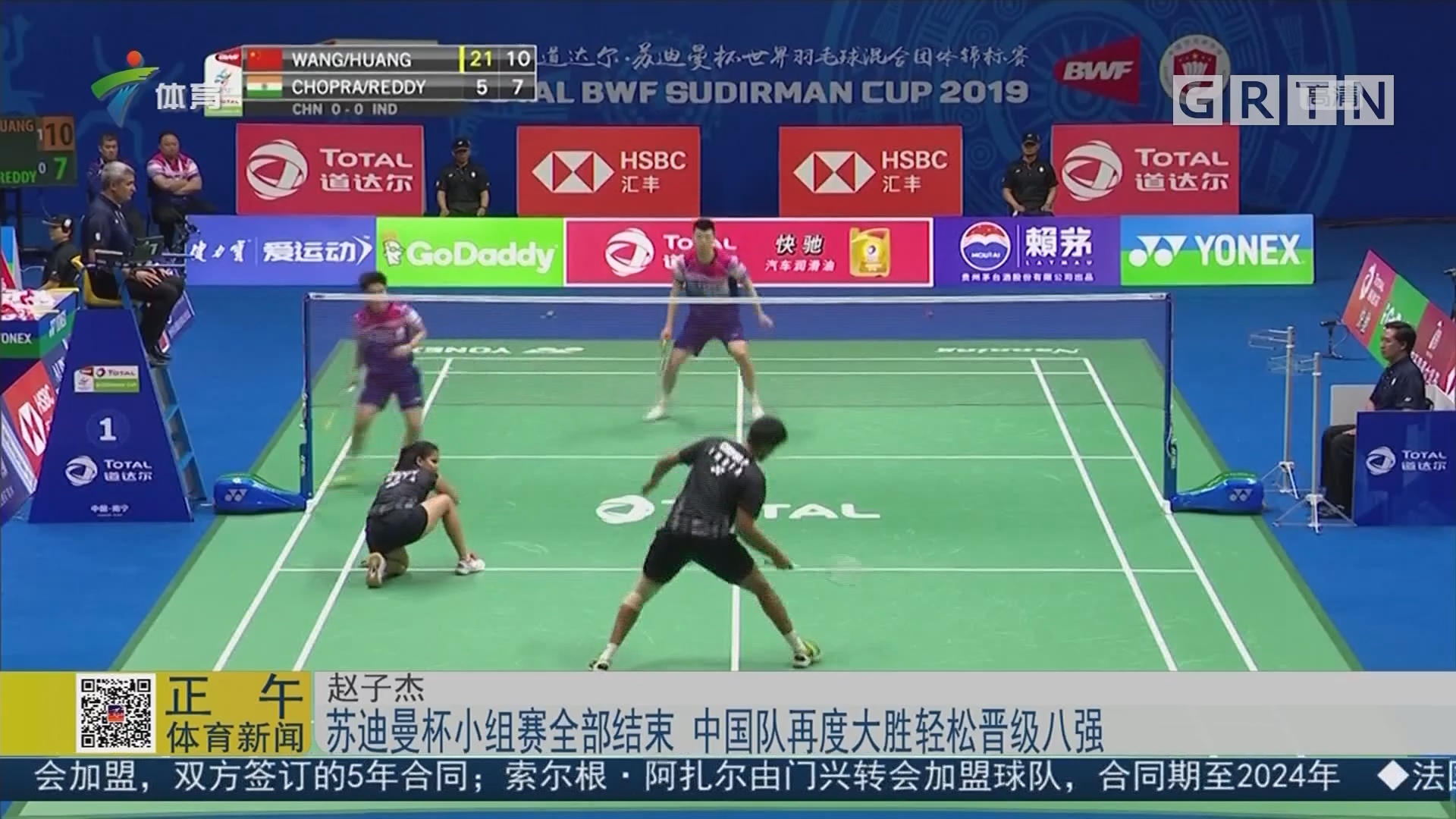 苏迪曼杯小组赛全部结束 中国队再度大胜轻松晋级八强