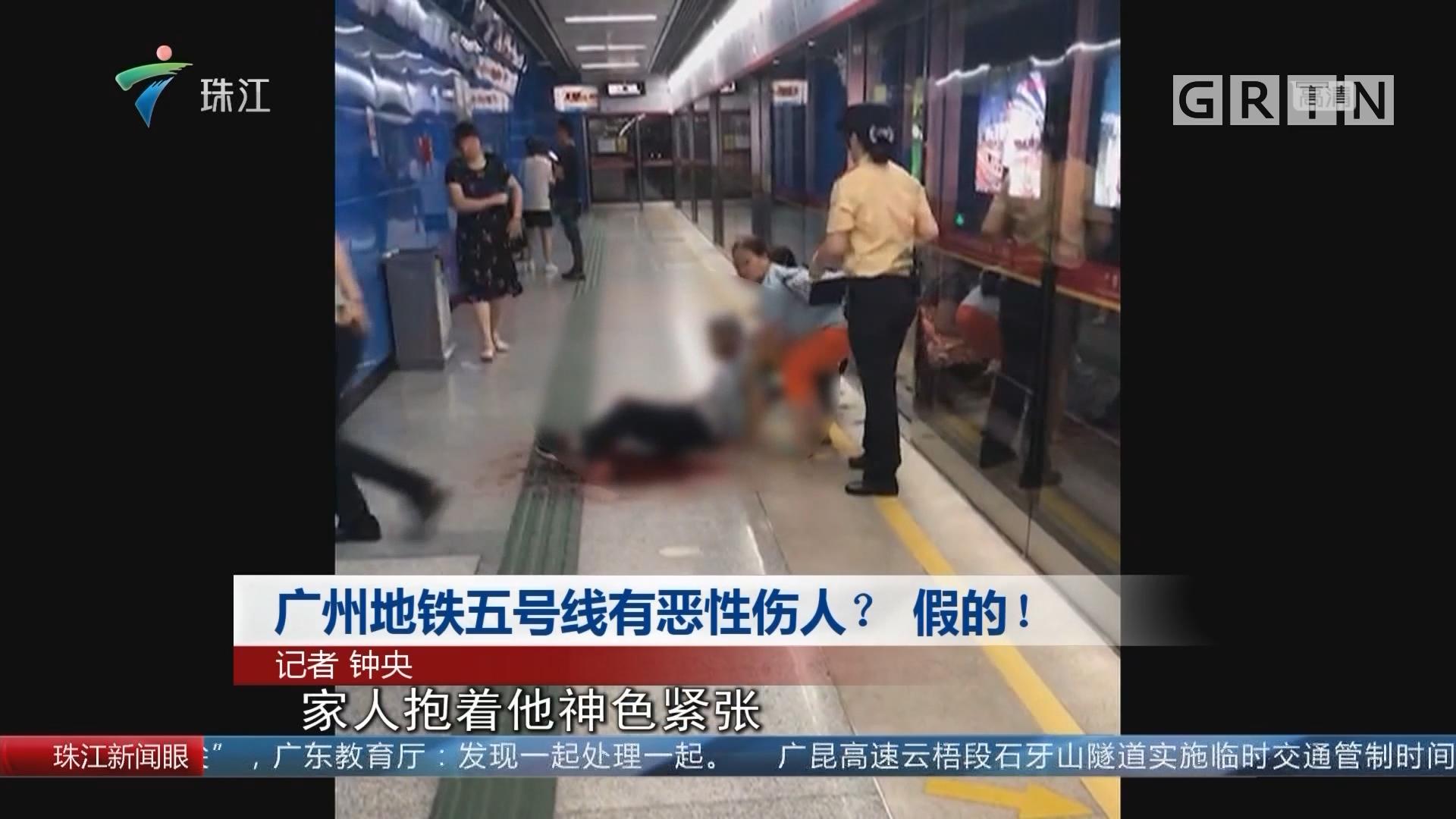 广州地铁五号线有恶性伤人?假的!