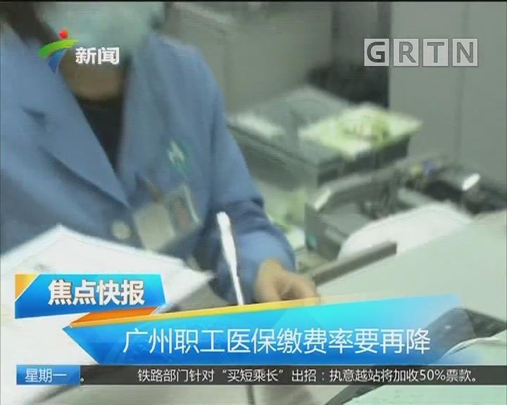 广州职工医保缴费率要再降