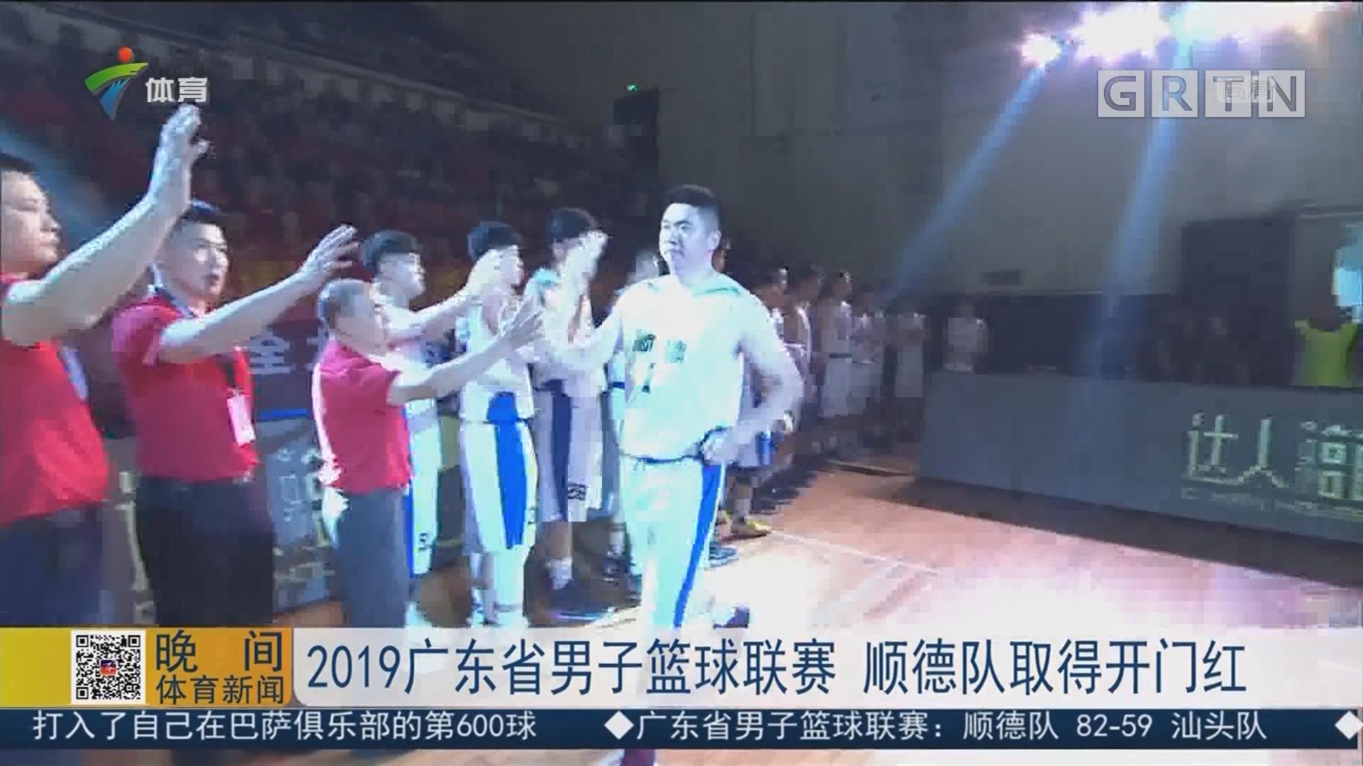 2019广东省男子篮球联赛 顺德队取得开门红