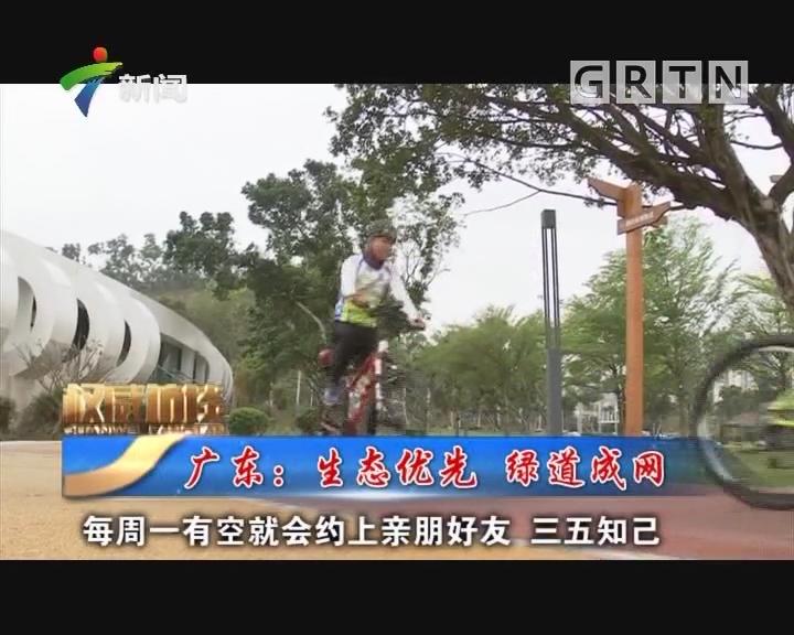 [2019-05-04]权威访谈:广东:生态优先 绿道成网