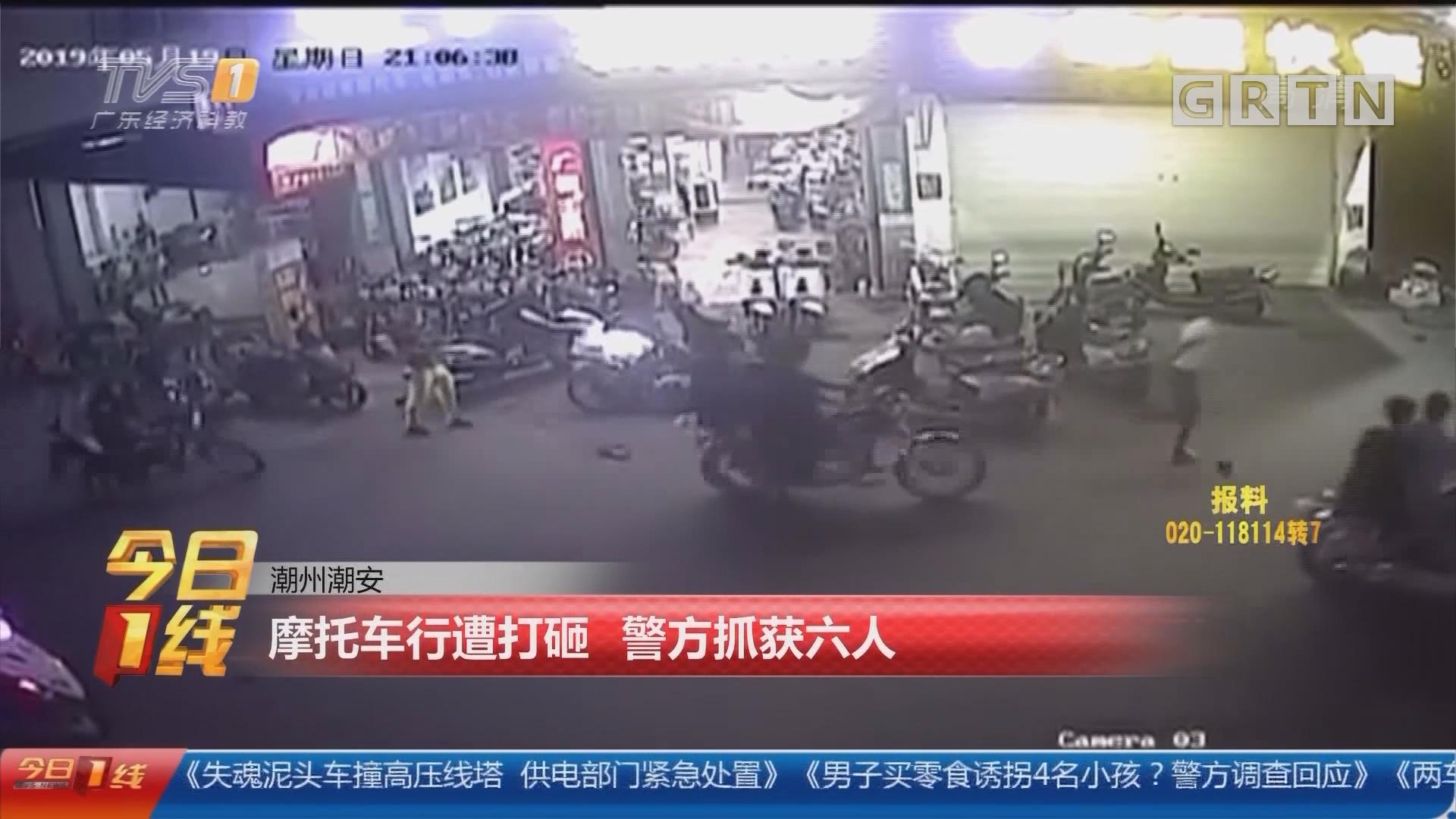 潮州潮安:摩托车行遭打砸 警方抓获六人
