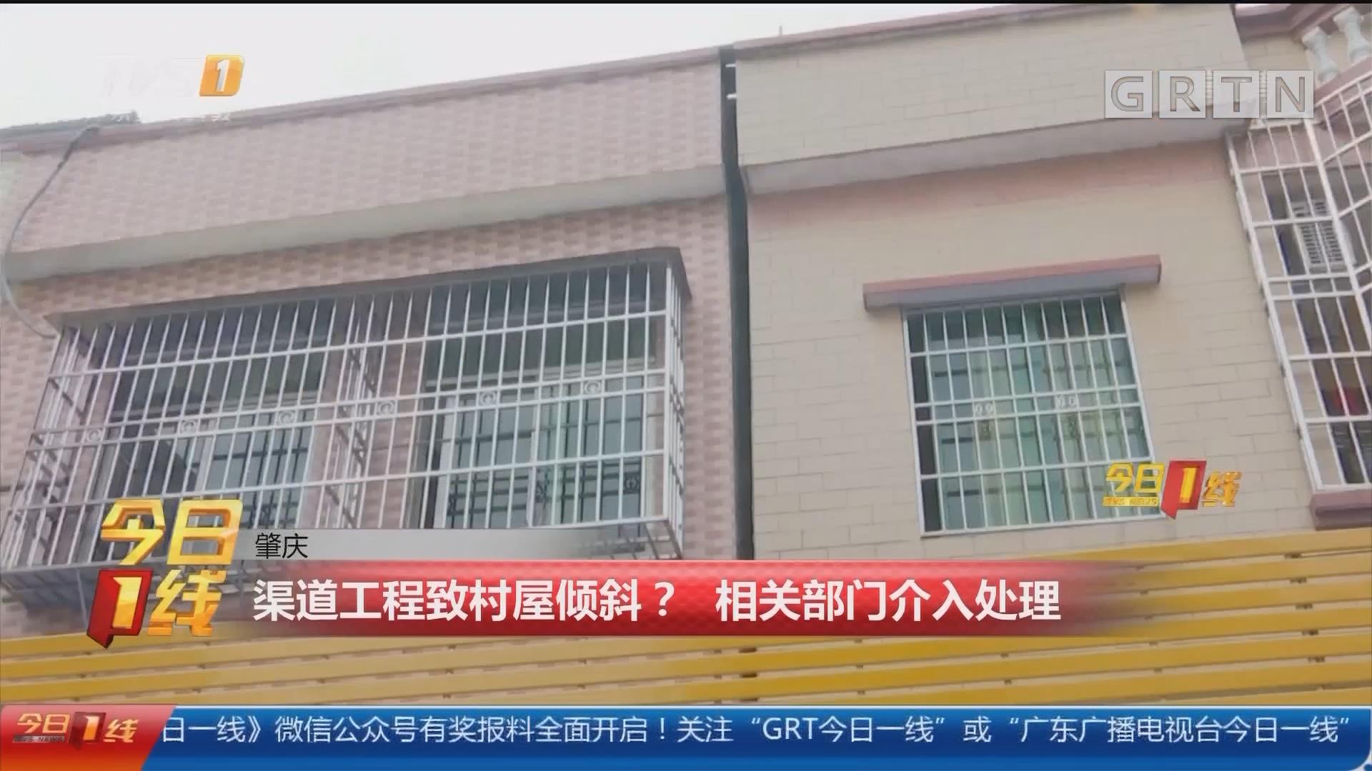 肇庆:渠道工程致村屋倾斜? 相关部门介入处理