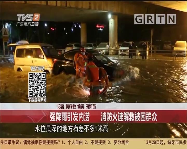 深圳:強降雨引發內澇 消防火速解救被困群眾