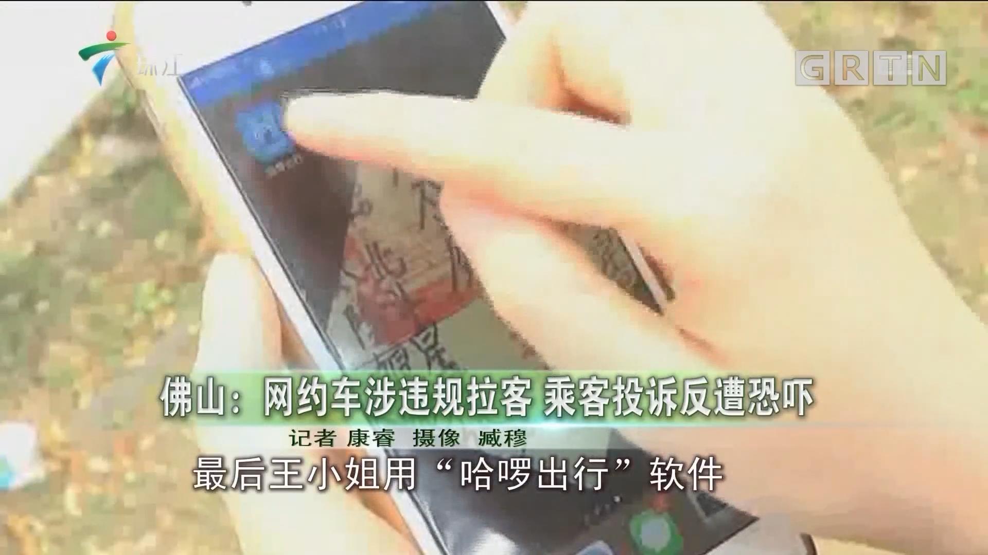 佛山:网约车涉违规拉客 乘客投诉反遭恐吓