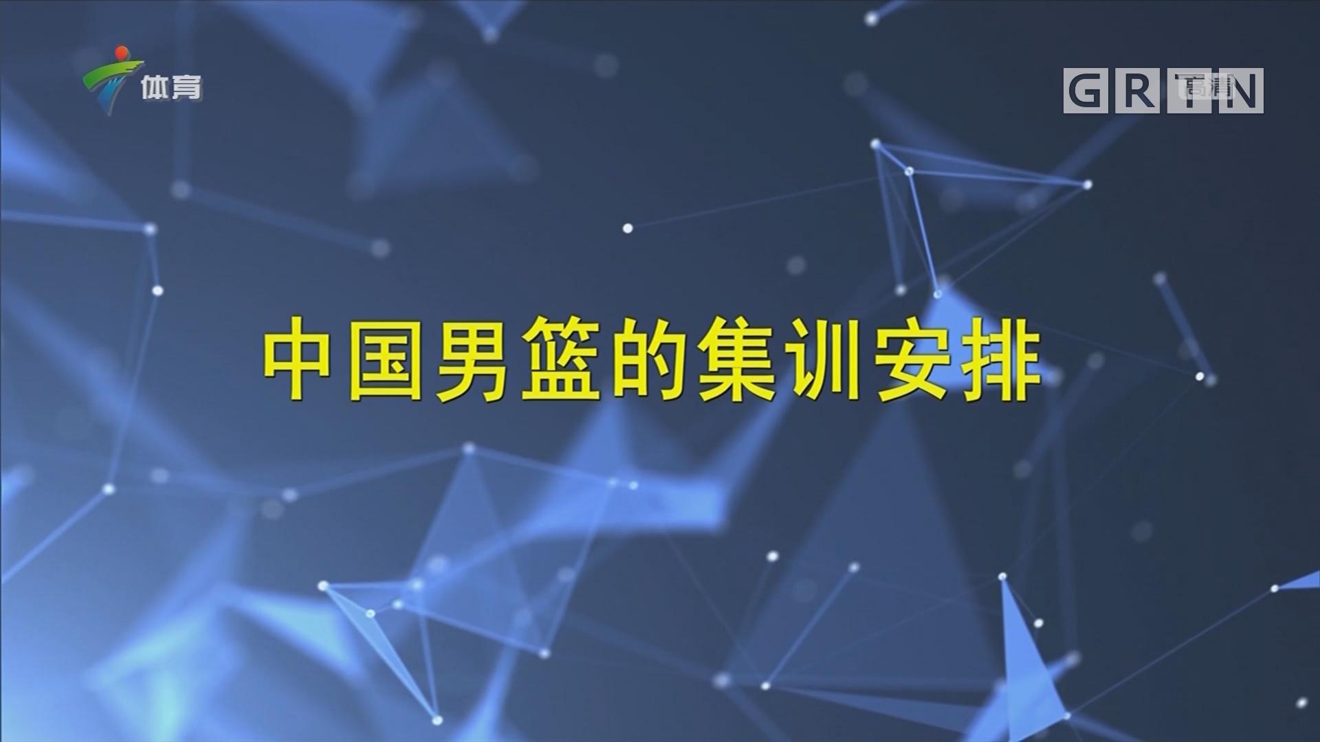 中国男篮的集训安排