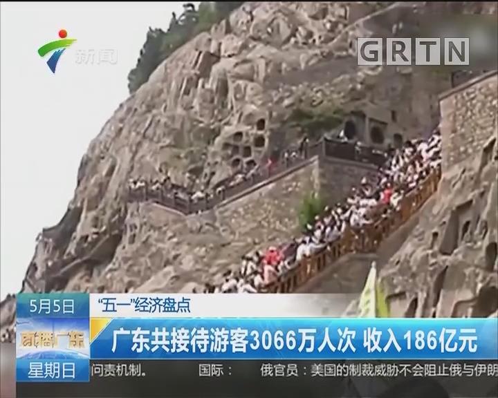 """""""五一""""经济盘点:广东共接待游客3066万人次 收入186亿元"""