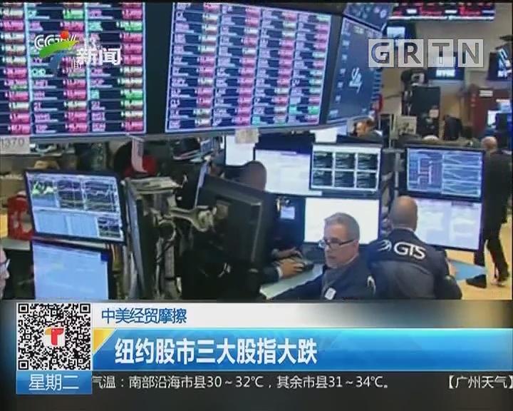 中美经贸摩擦:纽约股市三大股指大跌