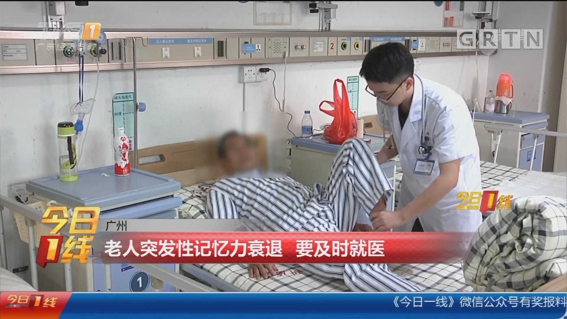 广州:六旬老人一夜间变懵 竟是因为脑梗