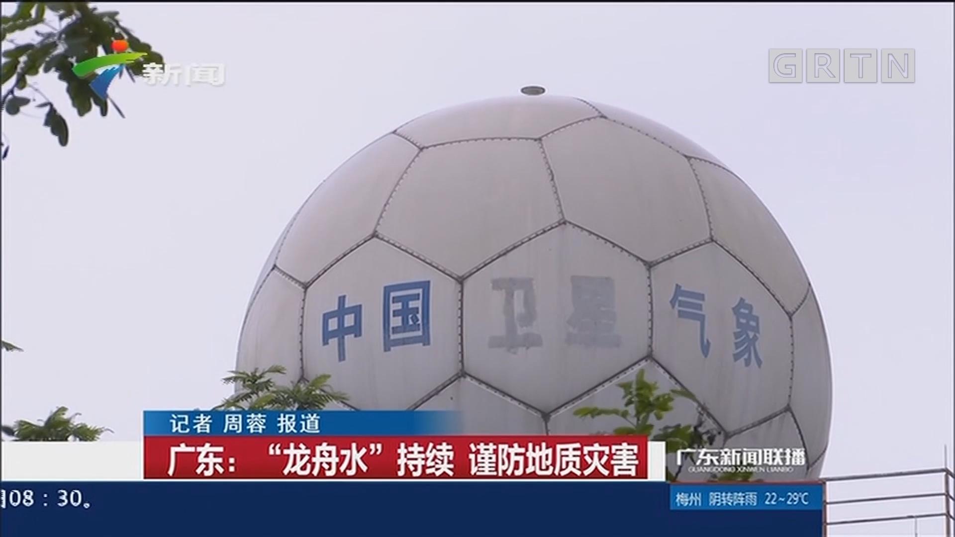 """广东:""""龙舟水""""持续 谨防地质灾害"""
