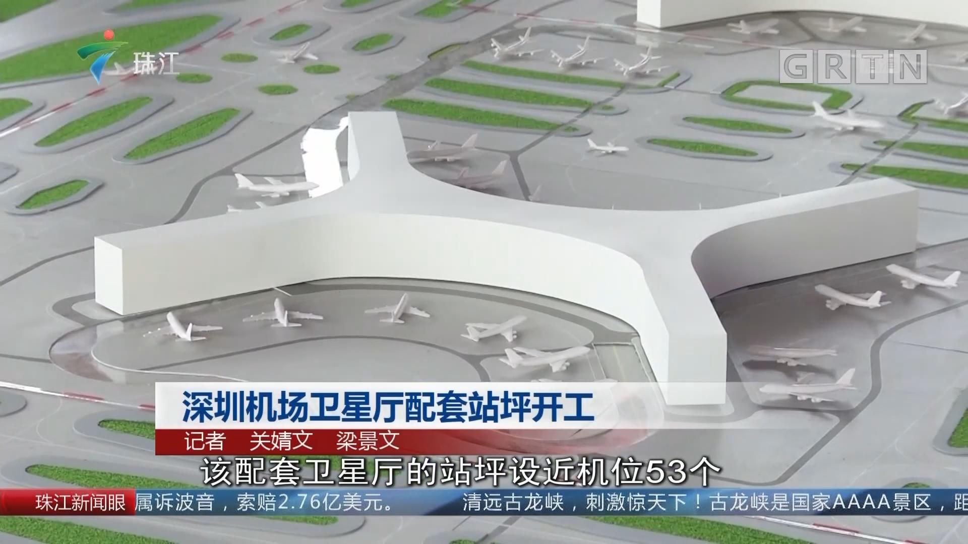深圳机场卫星厅配套站坪开工