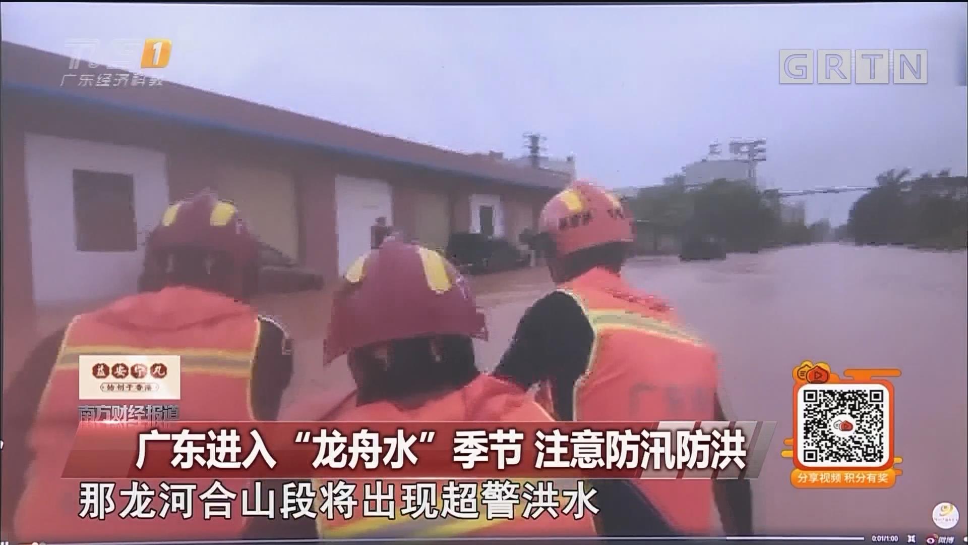 """广东进入""""龙舟水""""季节 注意防汛防洪"""