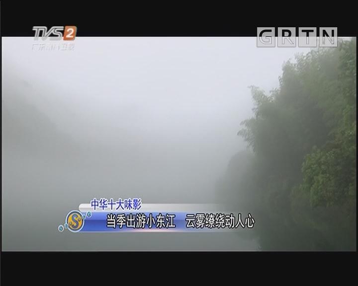 中华十大味影:当季出游小东江 云雾缭绕动人心