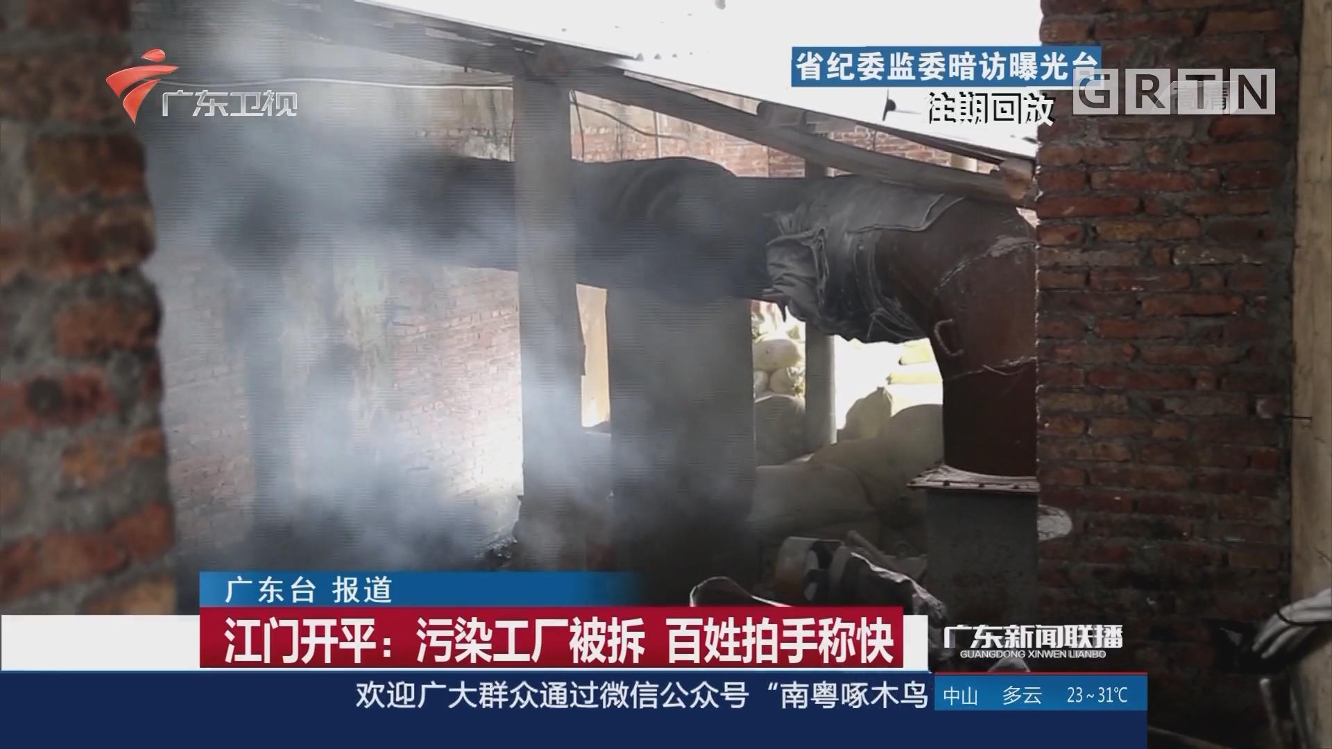 江门开平:污染工厂被拆 百姓拍手称快