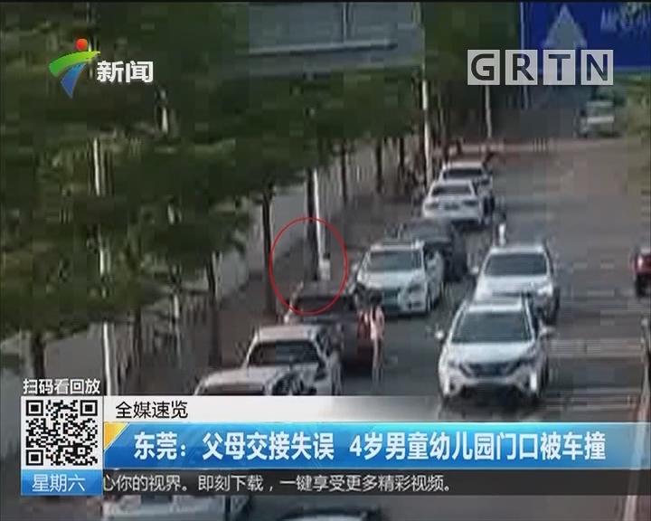 东莞:父母交接失误 4岁男童幼儿园门口被车撞