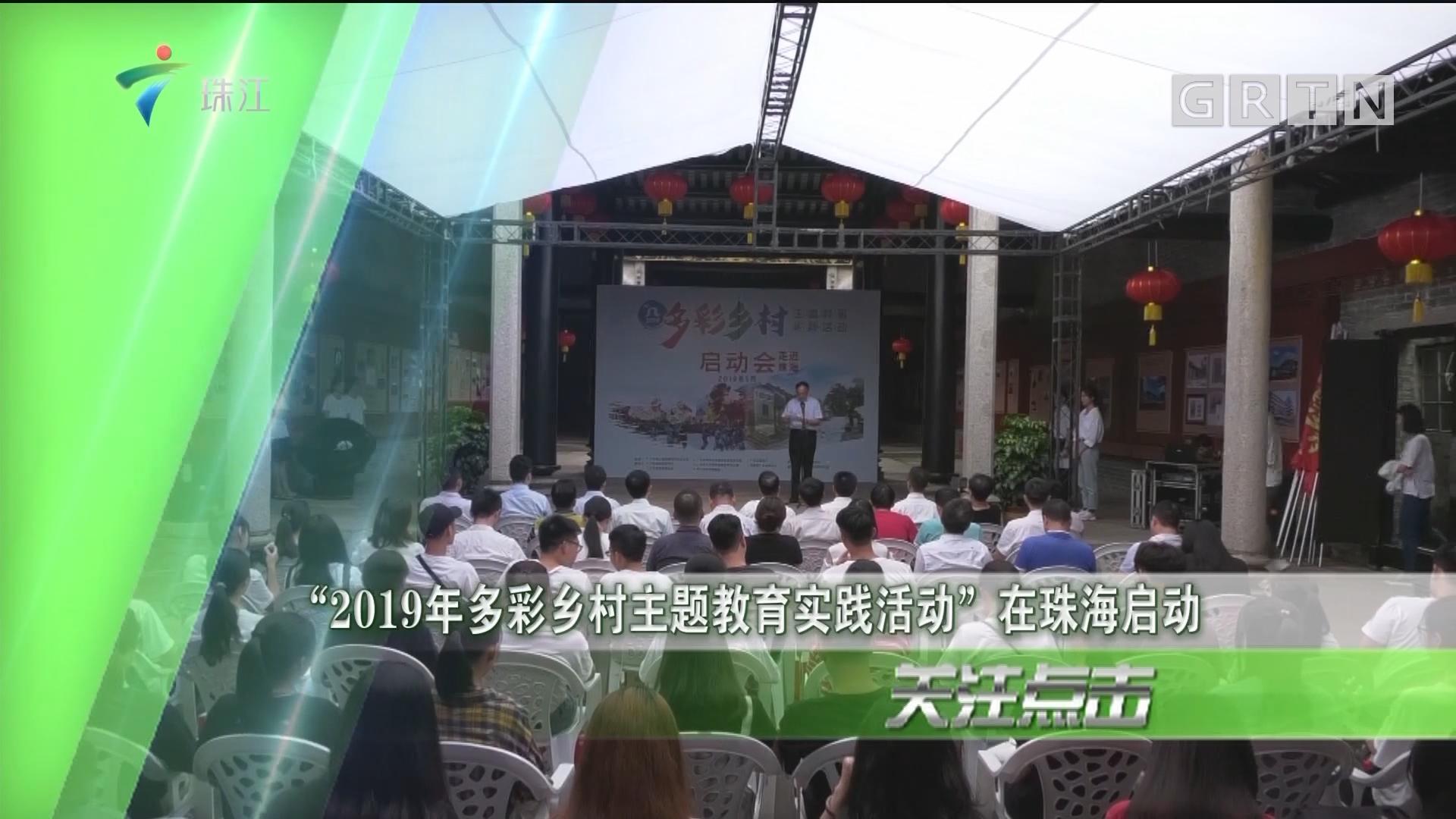 """""""2019年多彩乡村主题教育实践活动""""在珠海启动"""