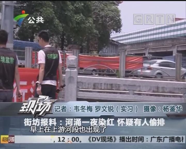 街坊报料:河涌一夜染红 怀疑有人偷排