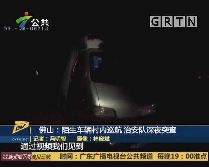 佛山:陌生车辆村内巡航 治安队深圳突查
