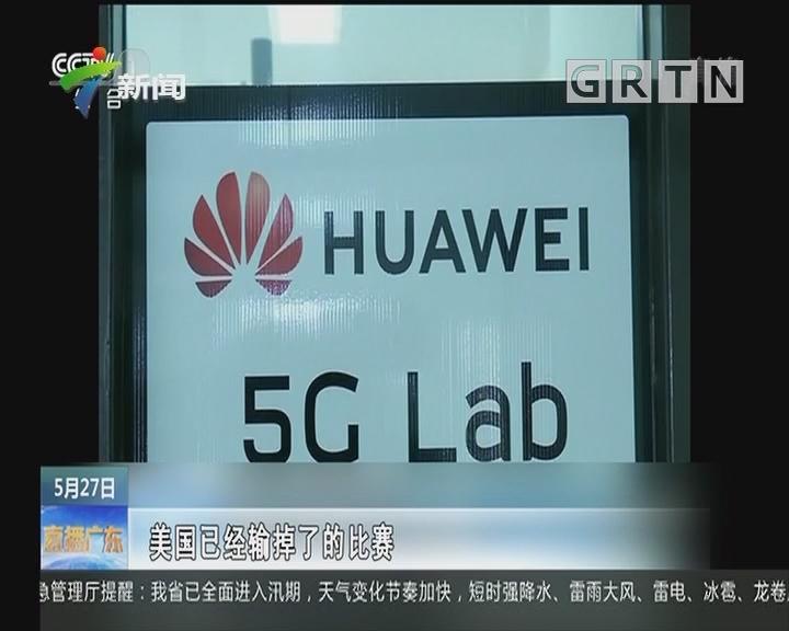美国在5G技术竞争中落后于中国