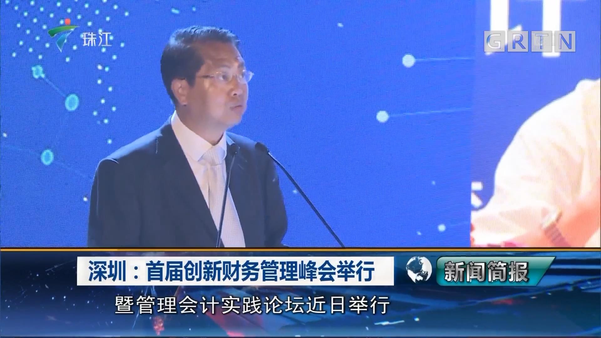 深圳:首届创新财务管理峰会举行