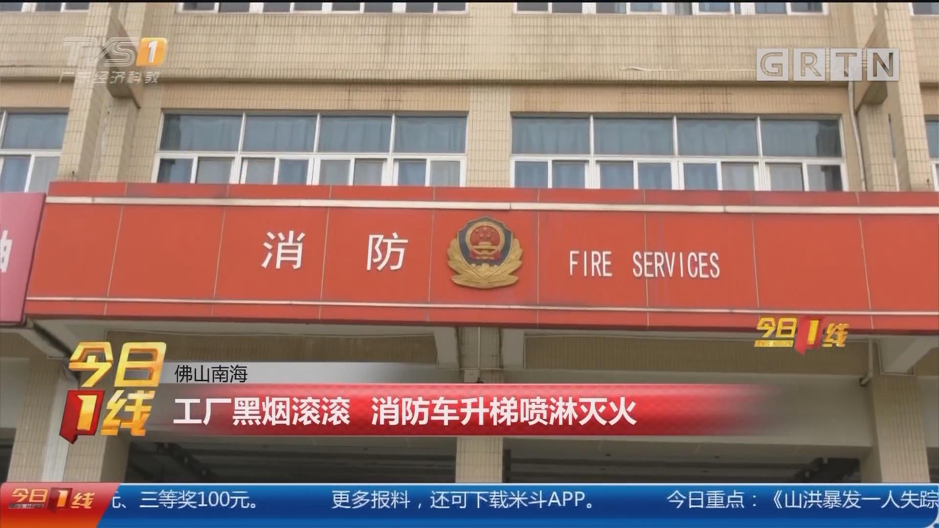佛山南海:工厂黑烟滚滚 消防车升梯喷淋灭火