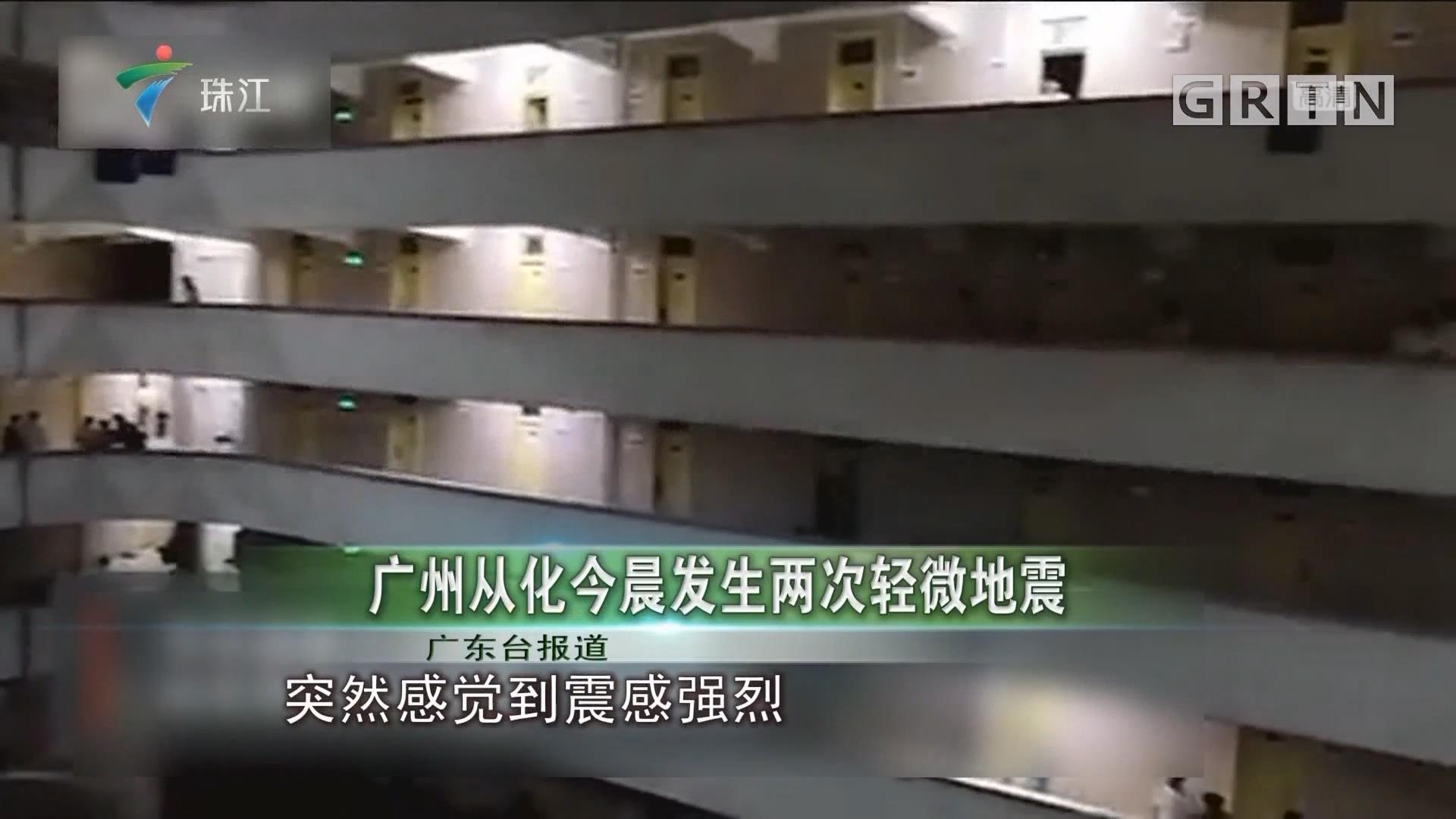 广州从化今晨发生两次轻微地震