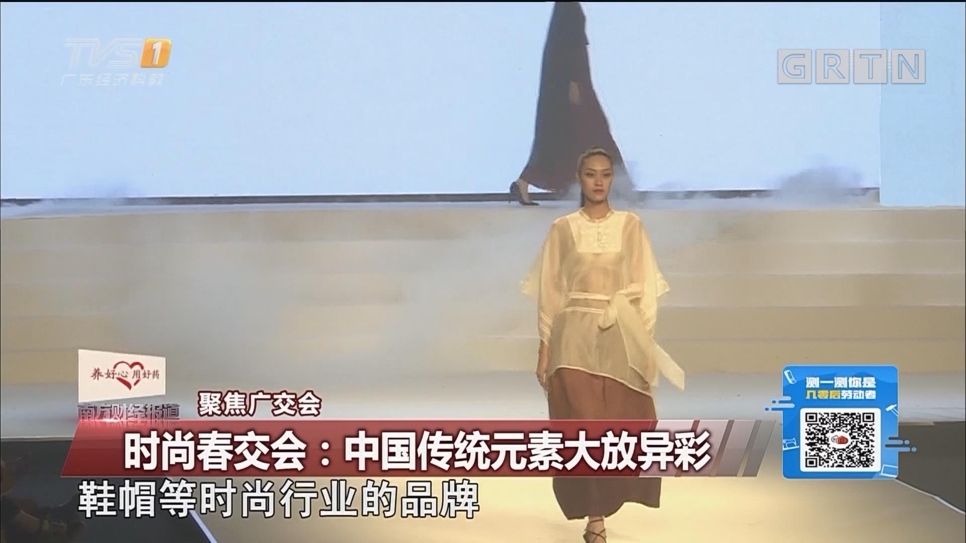 时尚春交会:中国传统元素大放异彩