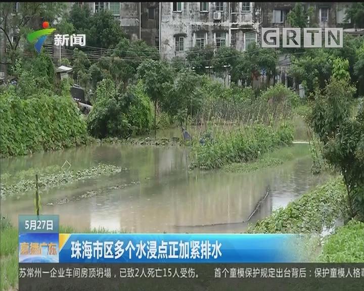 珠海市区多个水浸点正加紧排水