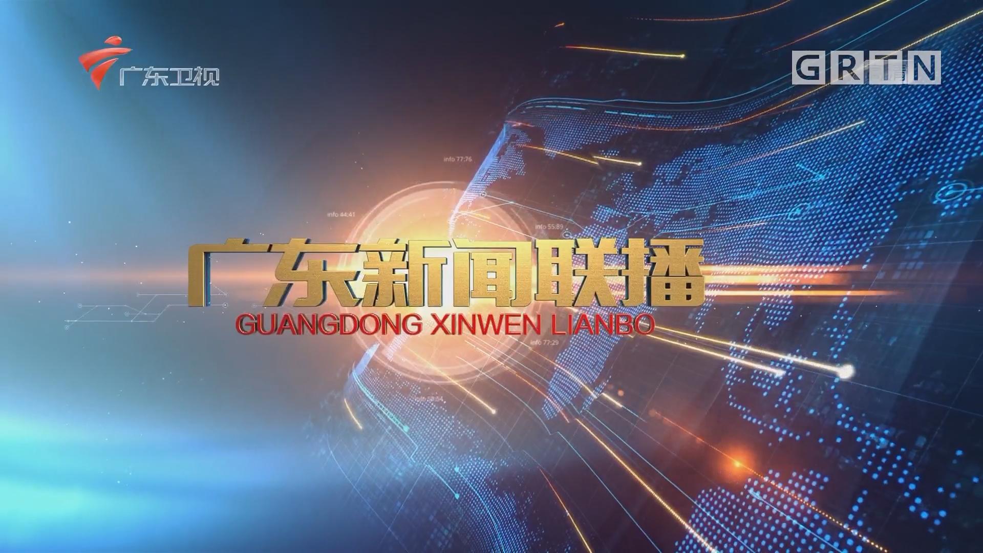 [HD][2019-05-11]广东新闻联播:把握大局大势抢抓发展机遇 开启广东老区苏区高质量发展新篇章
