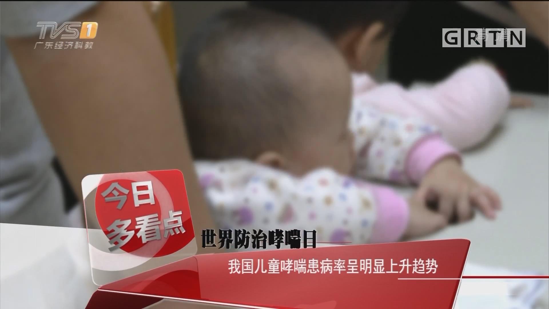 世界防治哮喘日:我国儿童哮喘患病率呈明显上升趋势