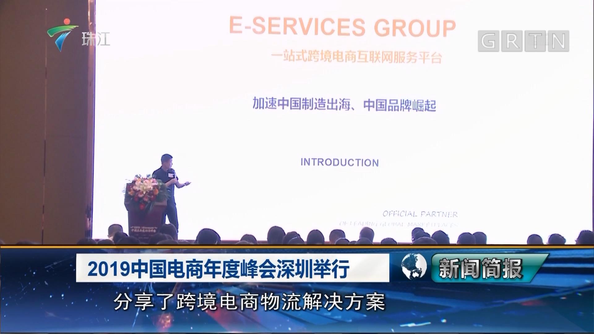 2019中国电商年度峰会深圳举行