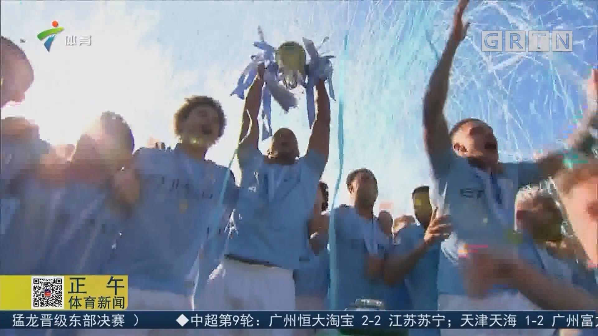 客场大胜 曼城成功卫冕英超冠军