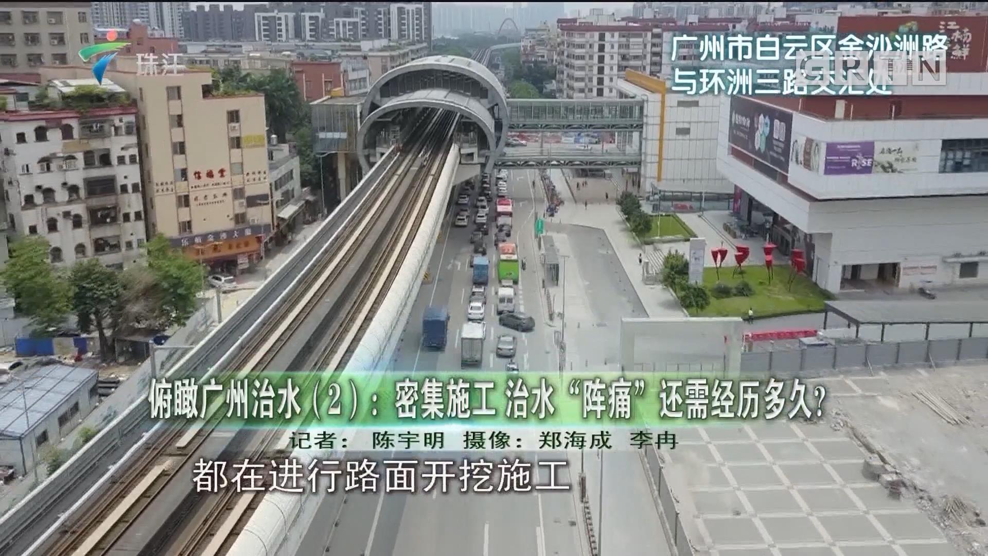 """俯瞰广州治水(2):密集施工 治水""""阵痛""""还需经历多久?"""