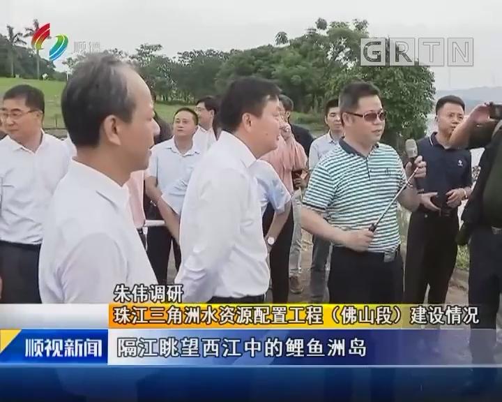 朱伟调研 珠江三角洲水资源配置工程(佛山段)建设情况