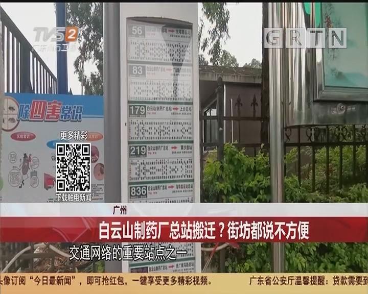 广州:白云山制药厂总站搬迁?街坊都说不方便