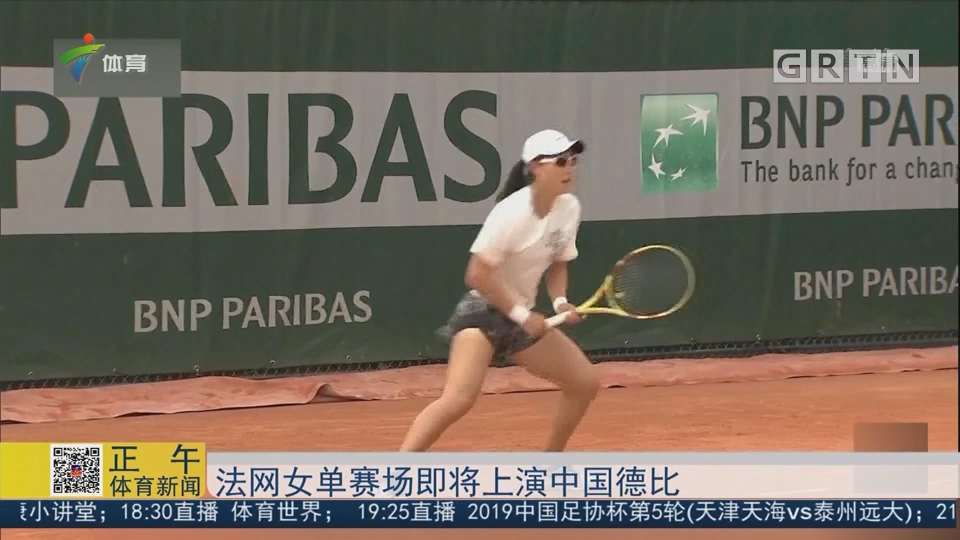 法网女单赛场即将上演中国德比