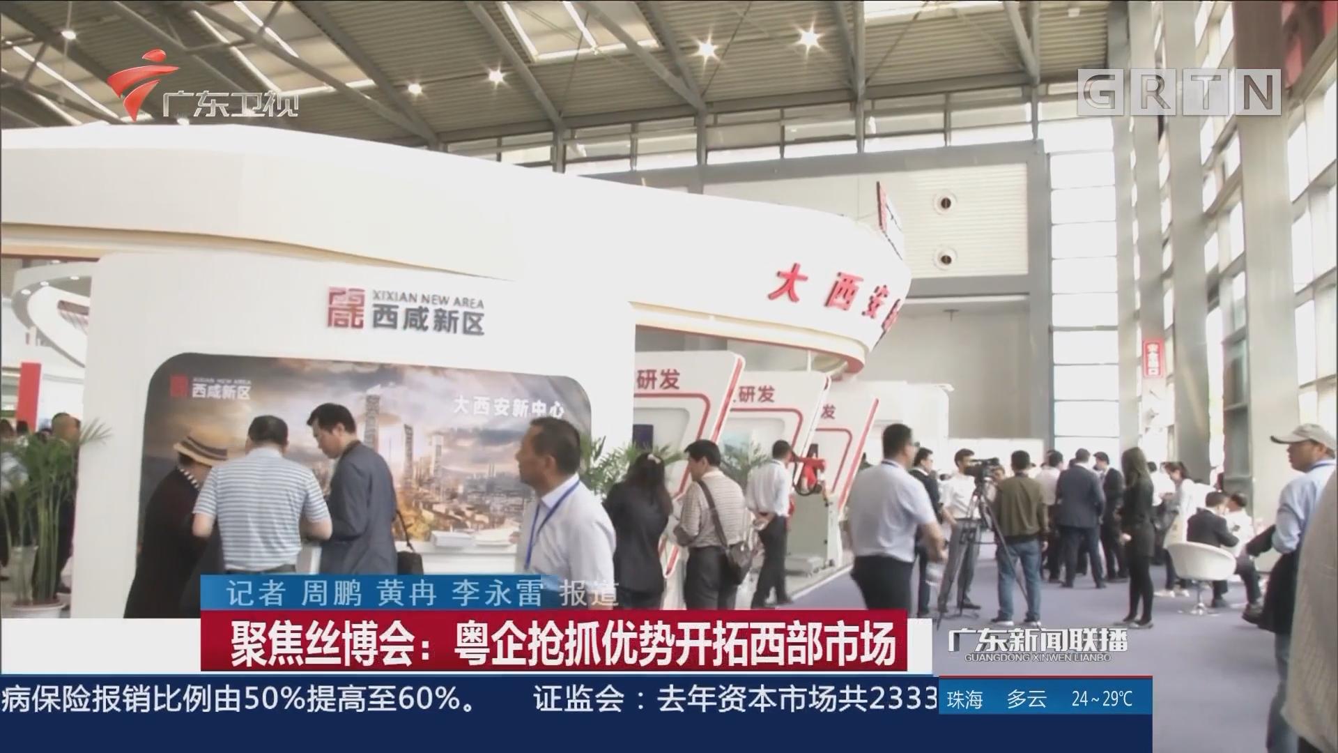 聚焦丝博会:粤企抢抓优势开拓西部市场