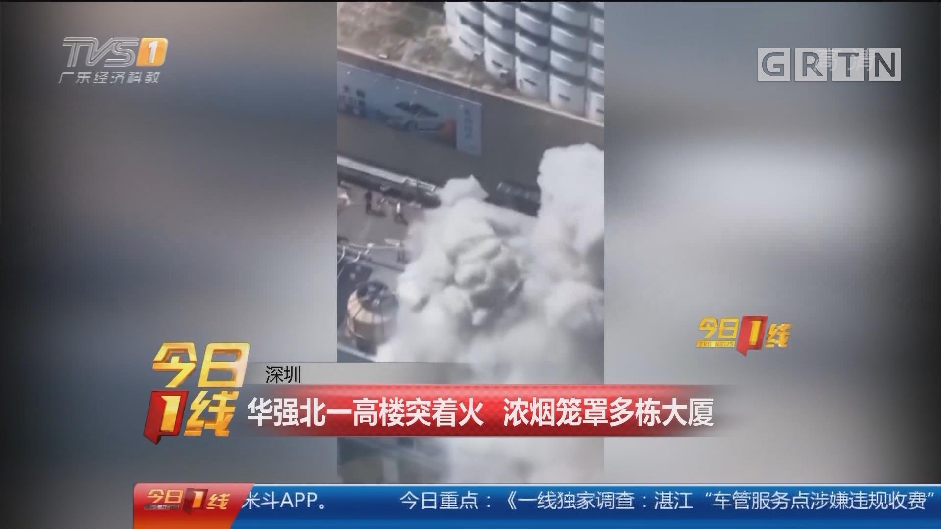 深圳:华强北一高楼突着火 浓烟笼罩多栋大厦