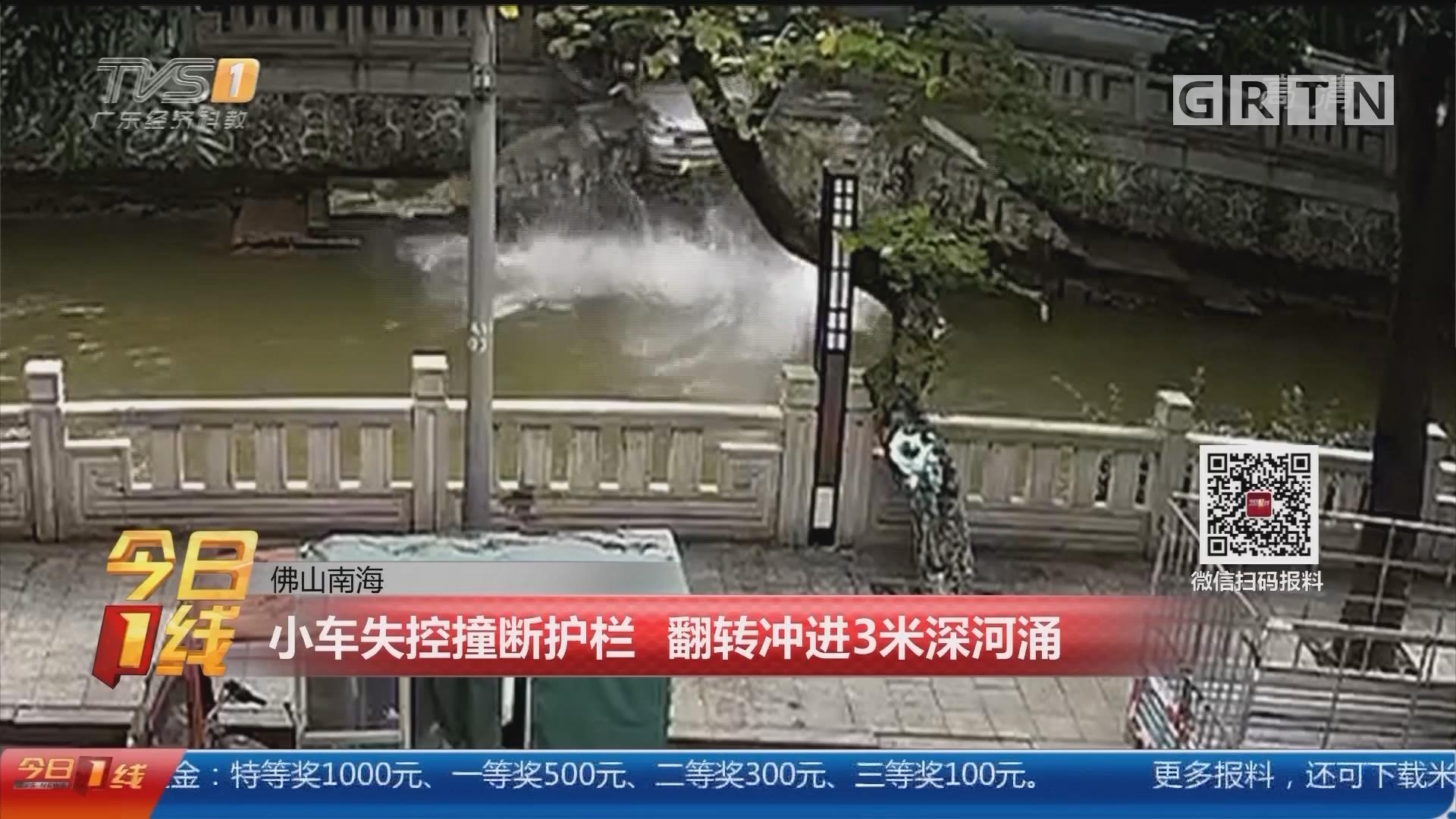 佛山南海:小车失控撞断护栏 翻转冲进3米深河涌