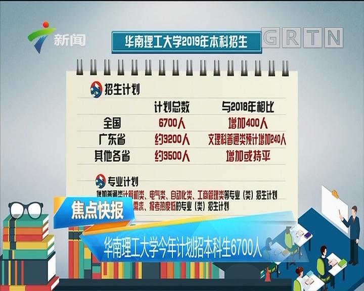 华南理工大学今年计划招本科生6700人