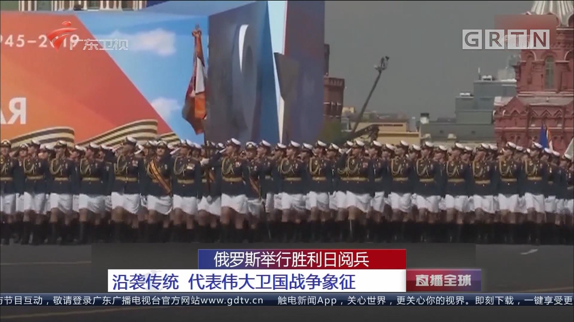 俄罗斯举行胜利日阅兵:沿袭传统 代表伟大卫国战争象征